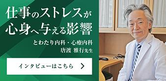 仕事のストレスが心身へ与える影響 とわたり内科・心療内科 唐渡雅行先生