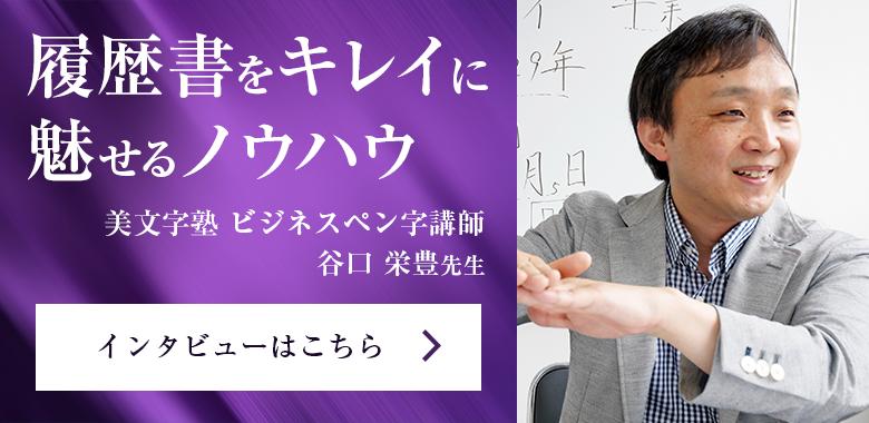 履歴書をキレイに魅せるノウハウ 美文字塾 ビジネスペン字講師 谷口栄豊先生