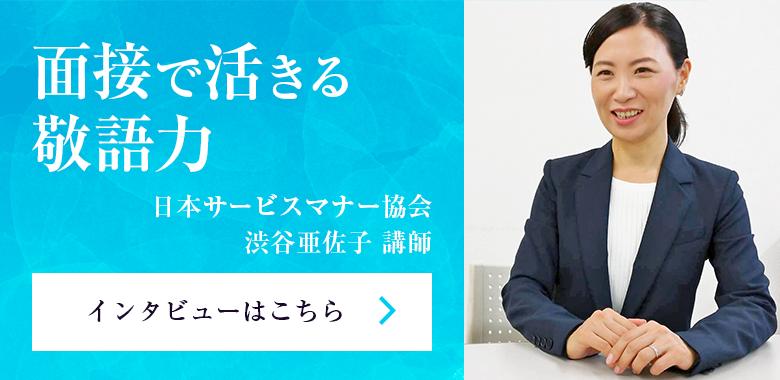 面接で活きる敬語力 日本サービスマナー協会 渋谷亜佐子 講師