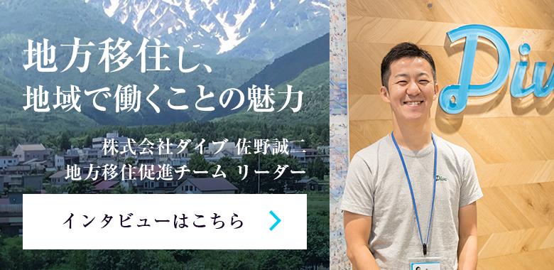 地方移住し、地域で働くことの魅力 株式会社ダイブ 佐野誠二 地方移住促進チーム リーダー