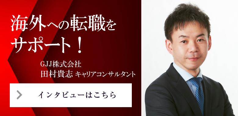海外への転職をサポート GJJ海外就職デスク田村キャリコンサルタント