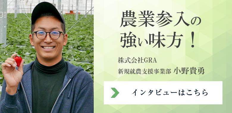 農業参入の強い味方 株式会社GRA新規就農支援事業部の小野さん
