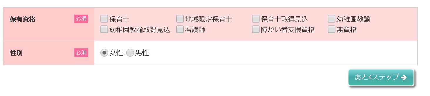 保育のお仕事登録ステップ①