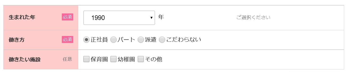 保育のお仕事登録ステップ②