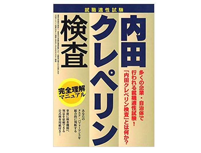 内田クレペリン検査書籍の商品イメージ