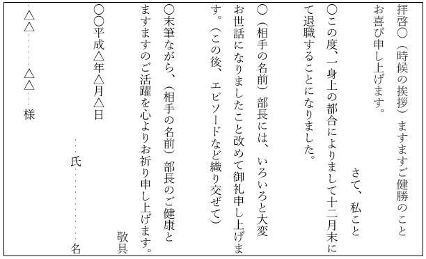 退職時の手紙の例文画像