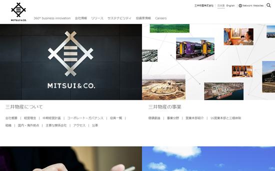 三井物産サイトトップ画像