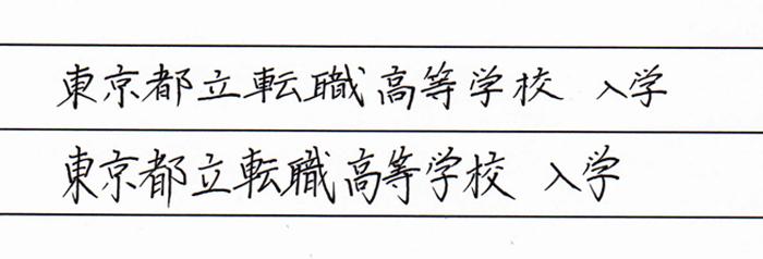 縦長に書いた文字の比較画像