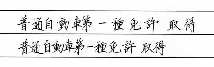 字間を狭める比較画像