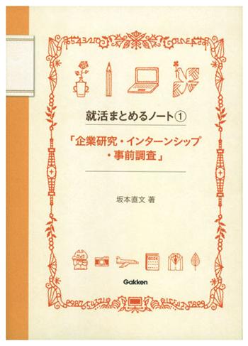 学研の就活ノートの商品イメージ