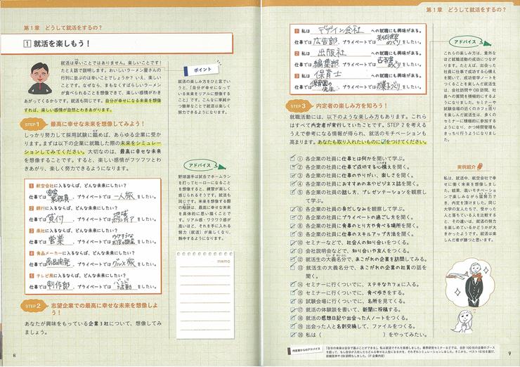 学研の就活ノートの商品イメージ2