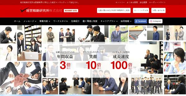経営戦略研究所の求人サイトトップ画像