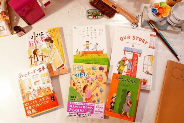 本田さんが描いた本の数々