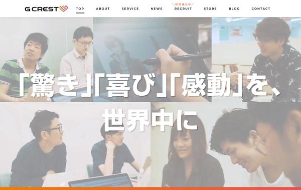 株式会社ジークレストサイトスクリーンショット画像