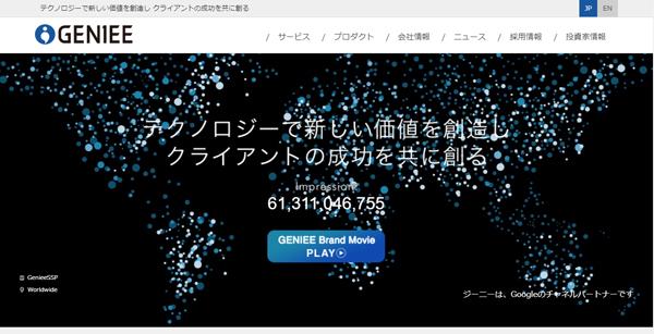 株式会社ジーニーサイトスクリーンショット画像