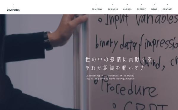 レバレジーズ株式会社サイトスクリーンショット画像