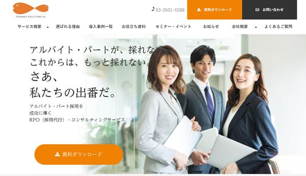 株式会社ツナグ・ソリューションズサイトスクリーンショット画像
